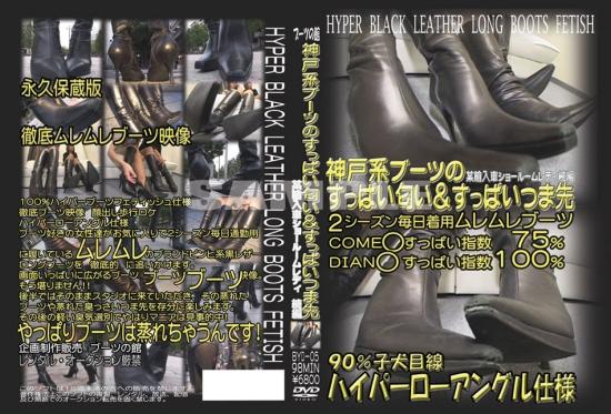 神戸系ブーツのすっぱい匂い&すっぱいつま先