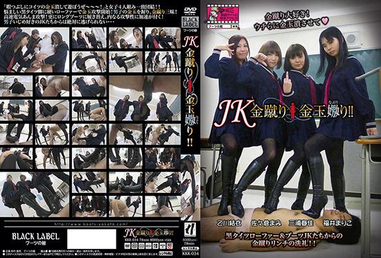 KKK-034 JK金蹴り金玉嬲り!!