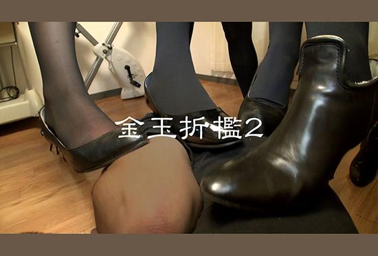 メイド アイドル 女子大生4人組 金玉折檻2