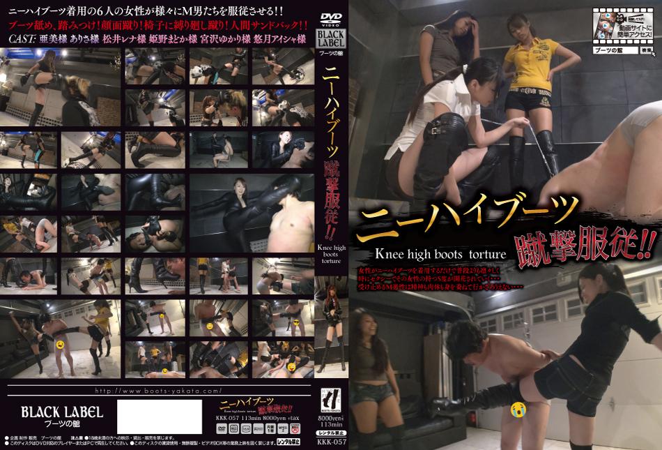ニーハイブーツ蹴撃服従!!Knee high boots  torture